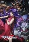 DVD マクロスF(フロンティア) 3