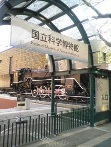 国立科学博物館の入口