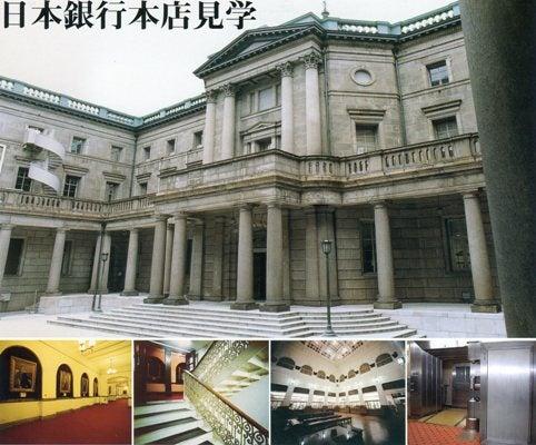 「日本銀行本店 見学」の画像検索結果