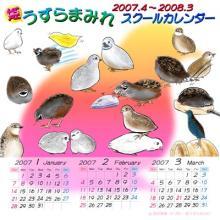 2007年カレンダー表紙。