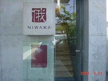 niwaka2