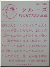 プロ野球カード倶楽部-クルーズ3