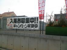 ふじみ野店キャンペーン中