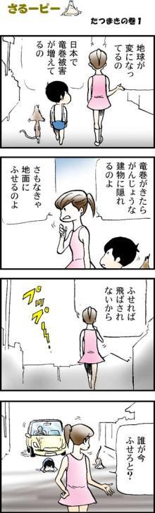 たつまき1