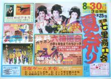 七里商工会夏祭り