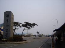 大連 海の公園