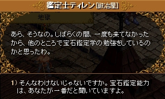 9-1 アップグレード宝石鑑定能力②4