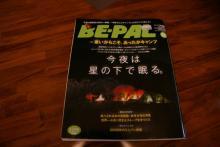 歩き人ふみとあゆみの徒歩世界旅行 日本・台湾編-BE-PAL