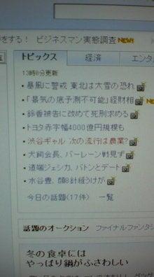 藤田志穂オフィシャルブログ Powered by Ameba-20090130132241.jpg
