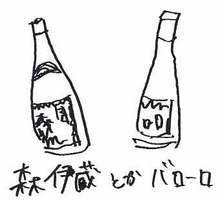 imai sake
