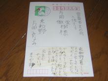 uwanoyori1