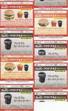 QuiC ハンバーガー