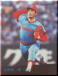 プロ野球カード倶楽部-キタベップ2
