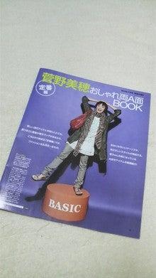 菅野美穂BOOK☆