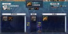 苺ちゃんの気ままな大航海日記-大型船尾楼