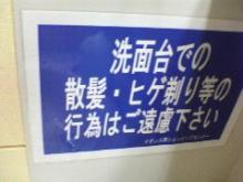 入間のトイレ