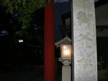 御釜神社(オカマジンジャ)