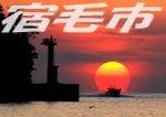 宿毛市 公式ホームページ