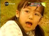 「大後寿々花・8歳・ごくせん」[1]