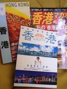 〔HONG KONG〕 いざ行かん!!!