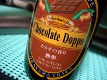 チョコレートの発泡酒