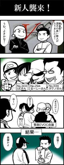 神奈川新人歓迎会(仮)2