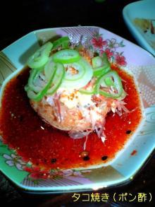 タコ焼き(ポン酢)