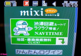 NAVITIME@mixi