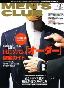 Men's Club2月号