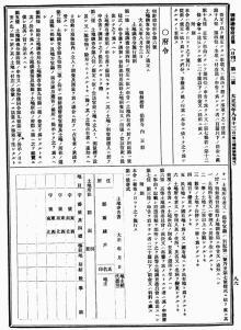 土地調査令施行規則