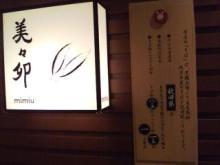 静岡おいしいもん!!! 三島グルメツアー-191.看板