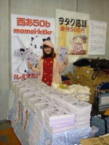 桃井はるこオフィシャルブログ「モモブロ」Powered by アメブロ-C75 momoi-ktkr(^^)
