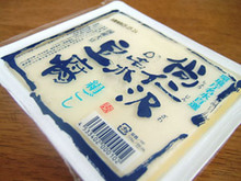 尚仁沢の豆腐