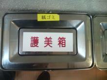 これで漢字合ってるのか?