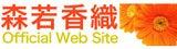 森若香織オフィシャルブログ「Blueberry Days」Powered by Ameba-site