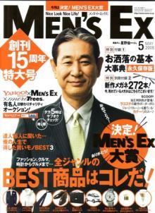 Men's EX15周年記念特大号5月号