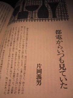 文学界 2005年1月号 片岡義男と高橋源一郎の午後   私の本棚