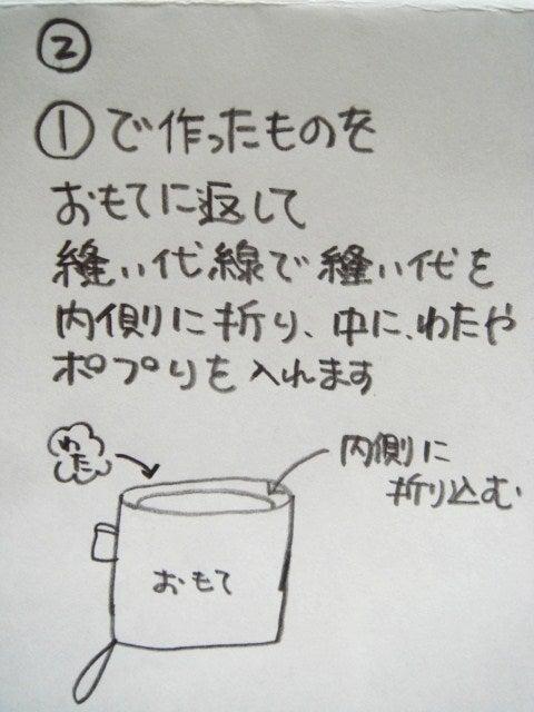 サシェ作り方2