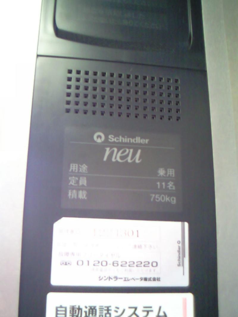 さて問題) シンドラー エレベーター | 恋maison
