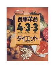 4・3・3ダイエット
