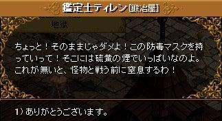 9-1 アップグレード宝石鑑定能力②25