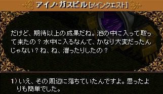 9-1 アップグレード宝石鑑定能力①4