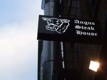 お宝広告館 【まれにみるみれにあむ】-Augus Steak House