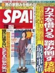 借金お嬢800万円。貯蓄お嬢への道-SPA!