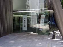デザインアワード2008 授賞式会場 梅窓院
