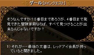 9-2 レッドアイ文書Ⅳ②4