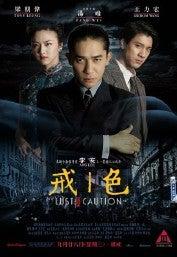 Lust-Caution-Movie-Poster-1