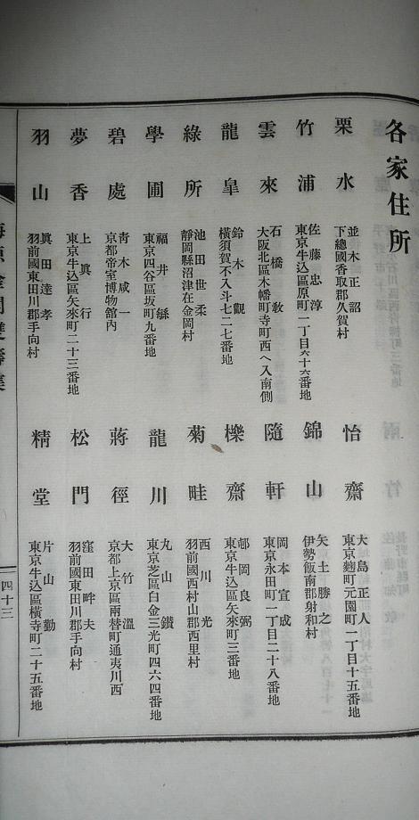 漢学者の金婚式―『梅源吟閣雙寿集』の紹介― | かんがくかんかく(漢学 ...