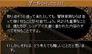 9-2 レッドアイ文書Ⅳ②10