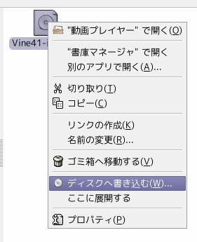 GNOMEでisoイメージを焼く